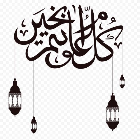 Black Ramadan Kareem Calligraphy Hanging Lanterns