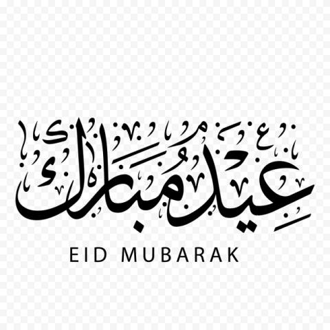 Islamic Eid Mubarak English & Arabic Calligraphy