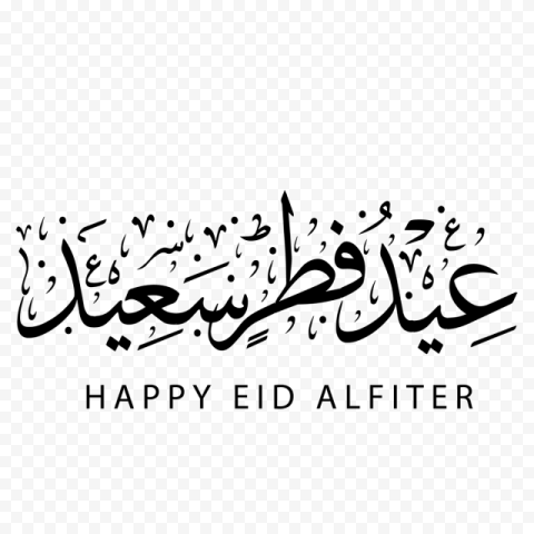 Islamic Eid Al Fitr English & Arabic Calligraphy