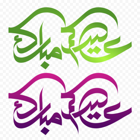 Green & Purple Eid Mubarak Arabic Word Calligraphy