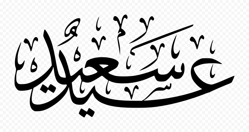 Beautiful Black Calligraphy Eid Mubarak Arabic