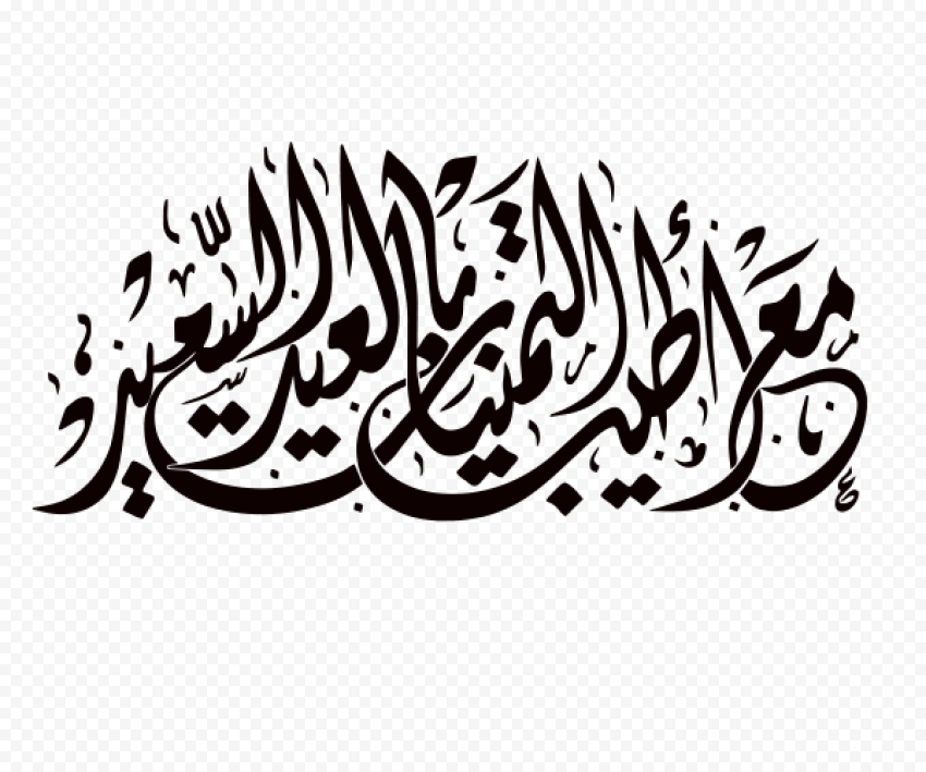 Beautiful Black Arabic Text Calligraphy Eid Said