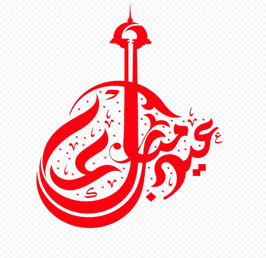 Red Modern Eid Mubarak Arabic Word Calligraphy