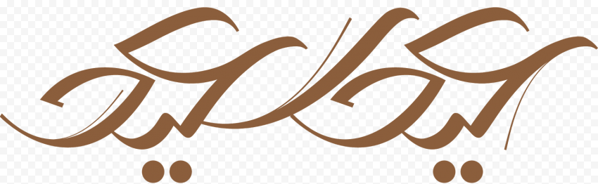 Brown Creative Calligraphy Text Eid Mubarak Arabic