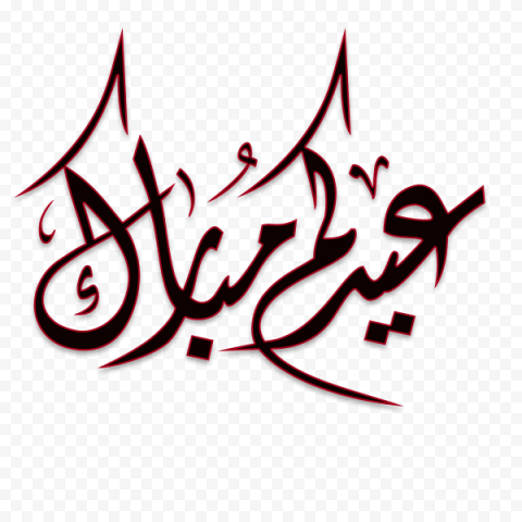 Black Red Border Calligraphy Eid Mubarak Arabic