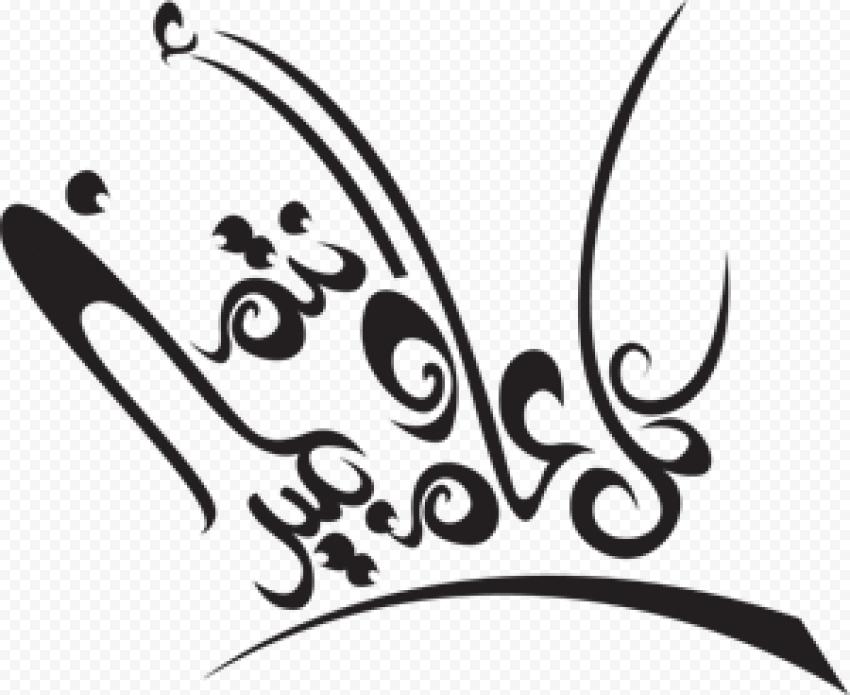 Black Calligraphy مخطوطة كل عام و أنتم بخير