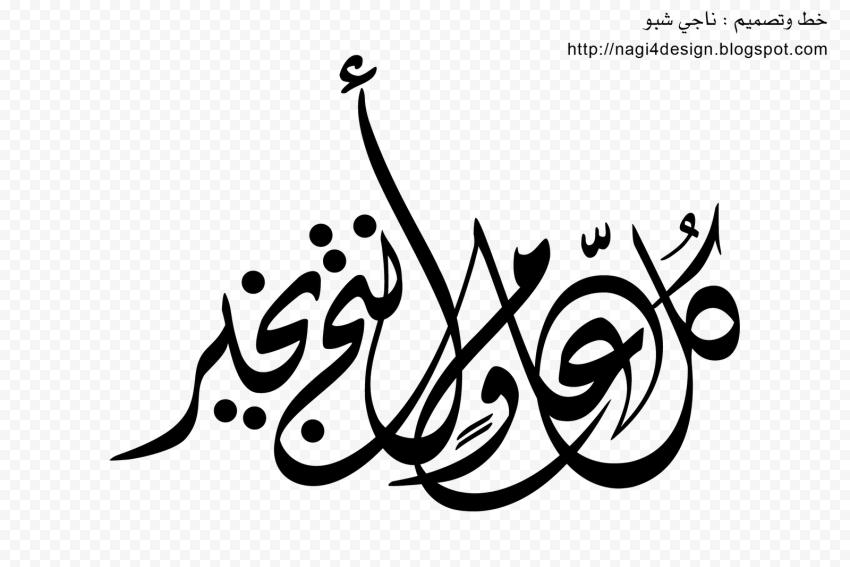 Black Arabic Text مخطوطة كل عام و أنتم بخير
