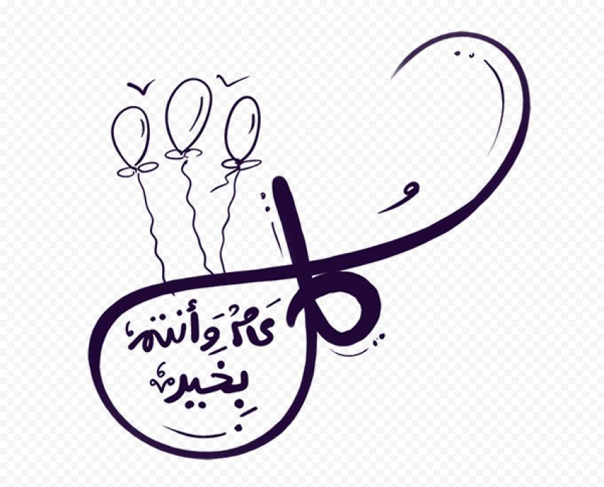 Modern Arabic Text مخطوطة كل عام و أنتم بخير