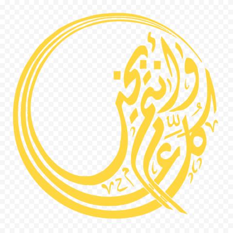 Yellow Arabic Text مخطوطة كل عام و أنتم بخير