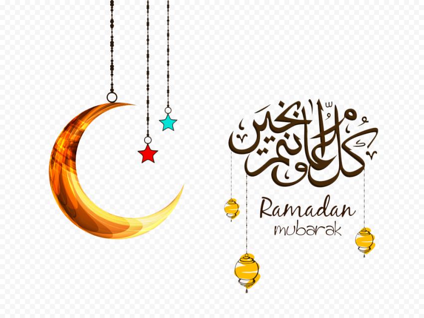 Ramadan Kareem Design Moon كل عام و أنتم بخير
