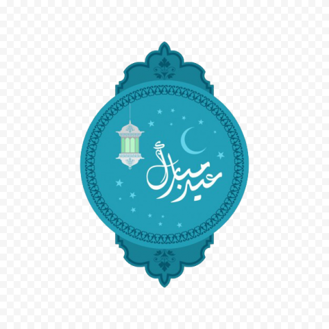Blue عيد مبارك فانوس Round Illustration Logo