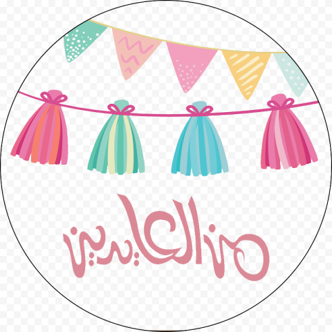 من العايدين Eid Mubarak Round Design