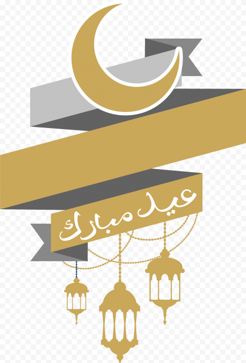 Arabic Illustration Eid Mubarak Lanterns عيد مبارك