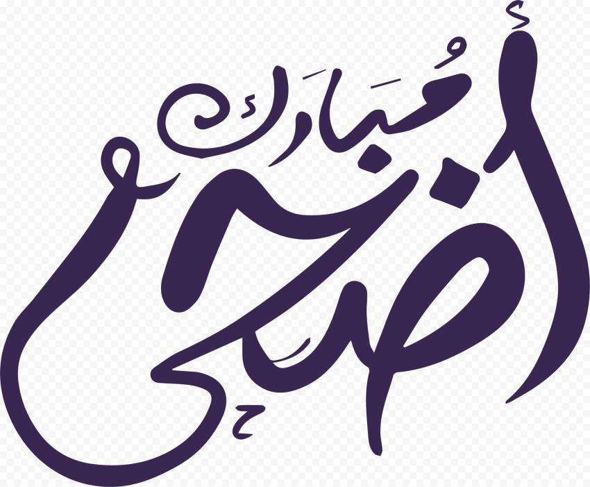 Eid Al Adha Mubarak Arabic Text أضحى مبارك
