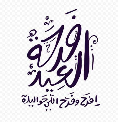 Happy Eid Arabic Text فرحة العيد