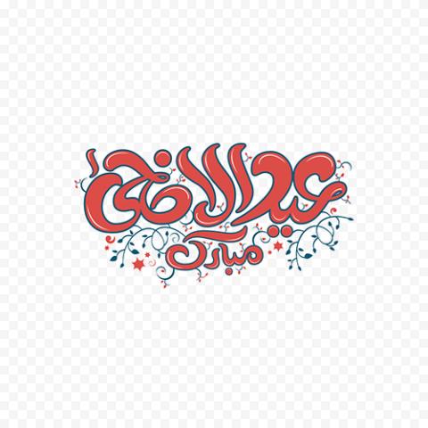 Eid Adha Mubarak Calligraphy مخطوطة عيد مبارك Citypng