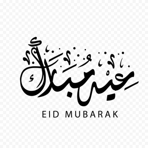 Black Arabic And English Eid Mubarak Text