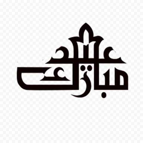 Black Arabic Calligraphy Eid Mubarak Text