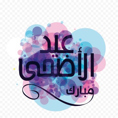 Eid Al Adha Mubarak Illustration Arabic Text