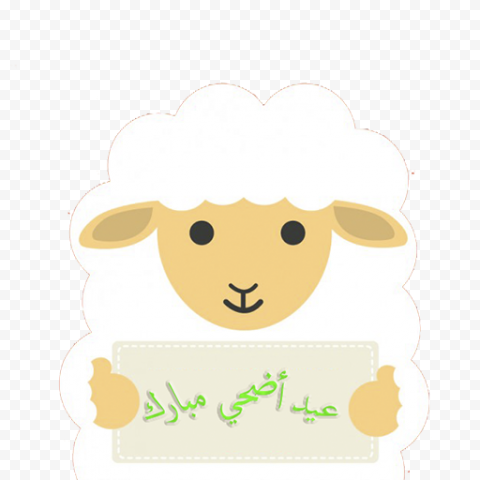 Islamic Eid Adha Mubarak Cartoon Sheep