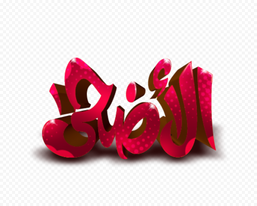 Red Eid Adha Calligraphy 3D Effect مخطوطة الأضحى