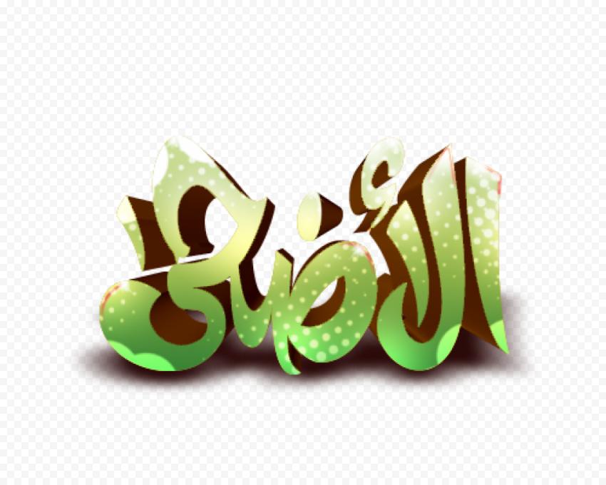 Green Eid Adha Calligraphy 3D Effect مخطوطة الأضحى