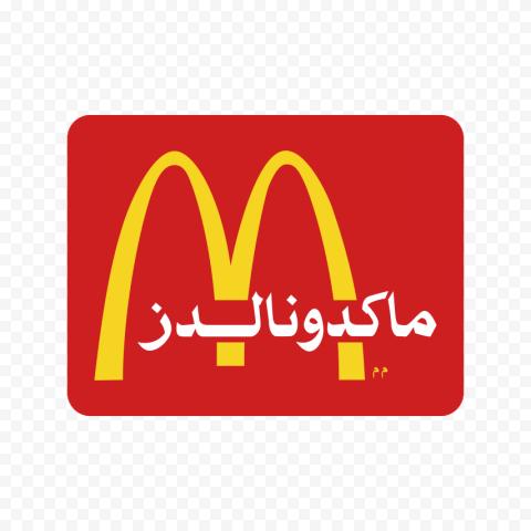 Arabic McDonalds Logo Arabic Text