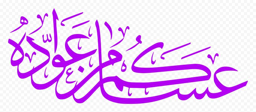 HD عساكم من عواده مخطوطة Eid Mubarak Purple Arabic Text PNG