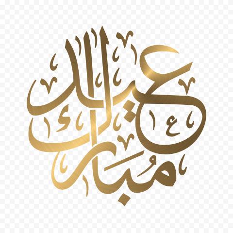 HD مخطوطة عيد مبارك ذهب Eid Mubarak Arabic Text PNG