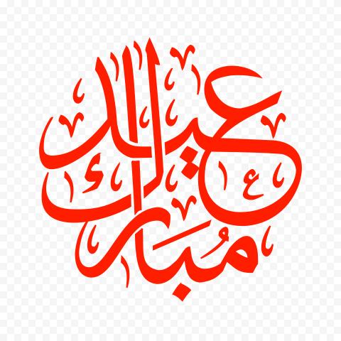 HD مخطوطة عيد مبارك Eid Mubarak Red Arabic Text PNG