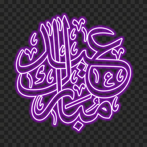 HD مخطوطة عيد مبارك Eid Mubarak Purple Neon Arabic Text PNG