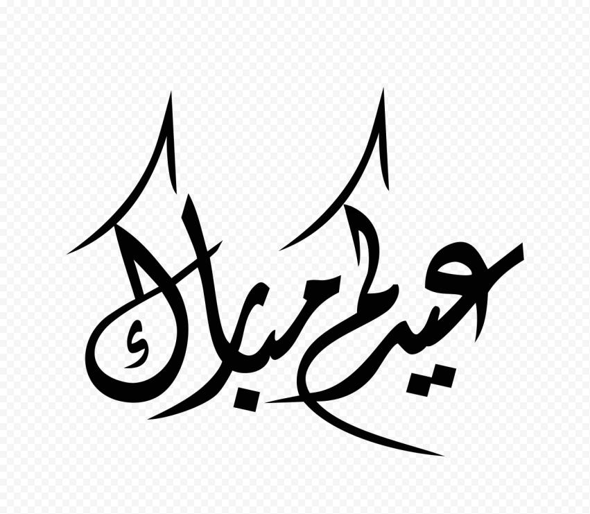 HD مخطوطة عيدكم مبارك Eid Mubarak Arabic Black Text PNG