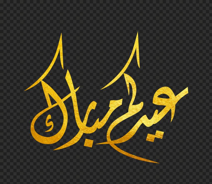 HD مخطوطة عيدكم مبارك ذهب Eid Mubarak Arabic Gold Text PNG