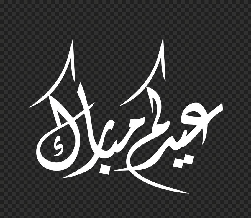 HD مخطوطة عيدكم مبارك Eid Mubarak Arabic White Text PNG
