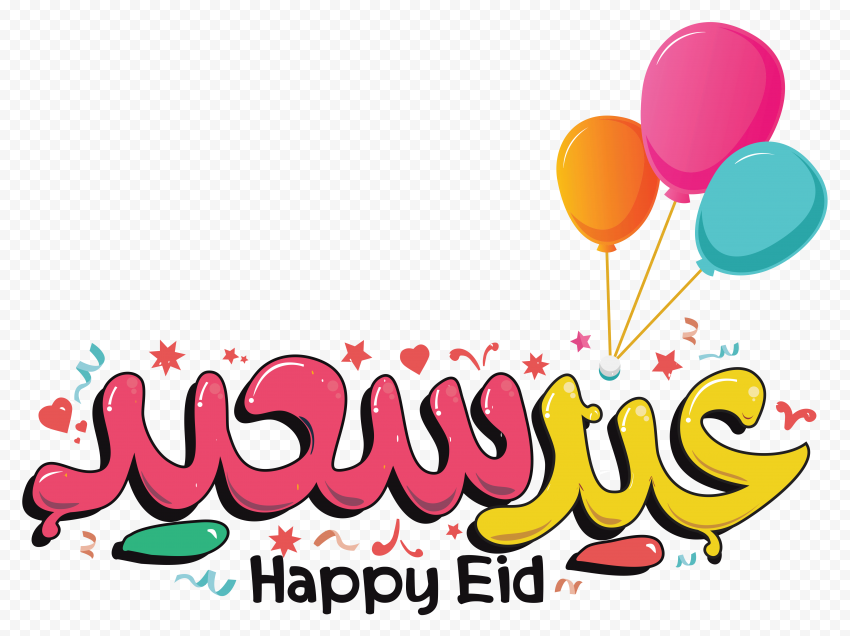 HD Happy Eid عيد سعيد Text With Balloons PNG