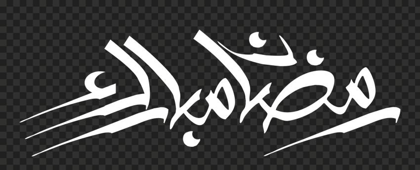 HD White رمضان مبارك Ramadan Mubarak Arabic Calligraphy PNG