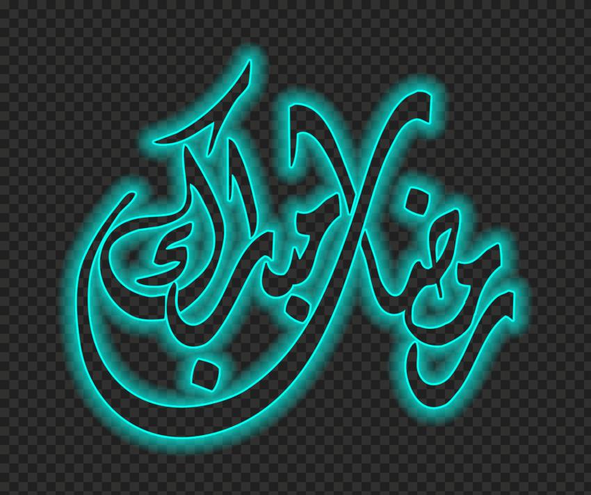 HD رمضان مبارك Ramadan Blue Neon PNG
