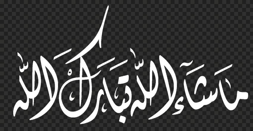 HD White Masha Allah ما شاء الله Calligraphy PNG