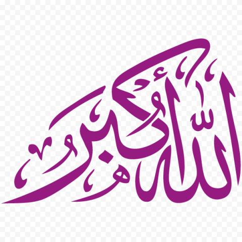 Allahu Akbar Arabic Kaligrafi Calligraphy Text