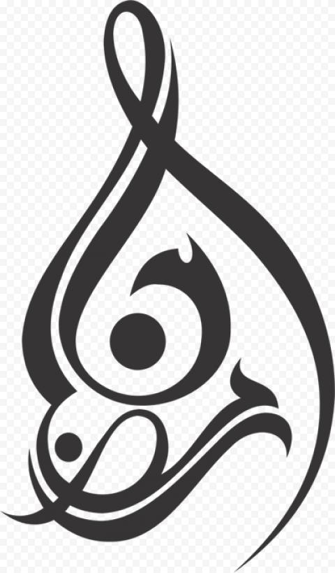 Black Creative Ramadan Mubarak Calligraphy