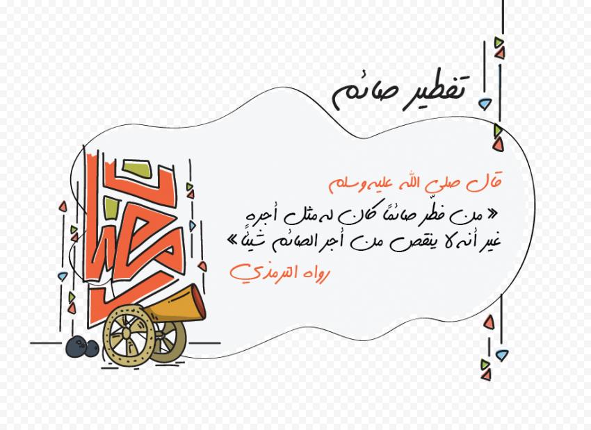 Cartoon Illustration Ramadan Islamic Design