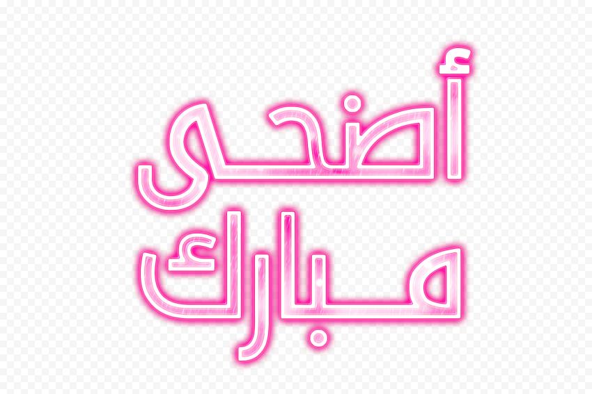 HD Glowing Neon Pink عيد مبارك Arabic Text PNG