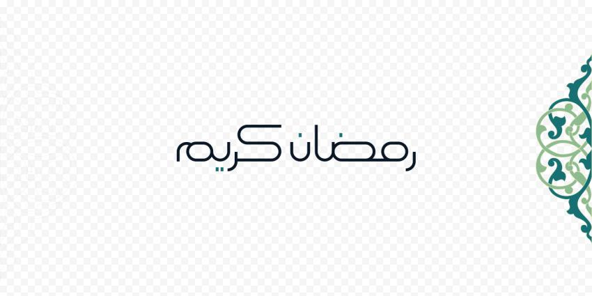 Ramadan Mubarak Kareem Arabic Calligraphy