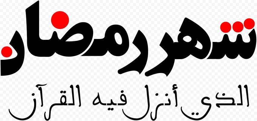 Ramadan Mubarak Kareem Text Typography