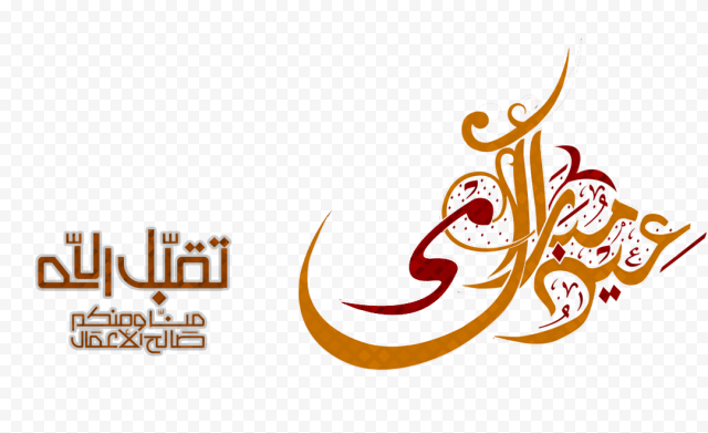 Arabic عيد مبارك Collection Citypng Download Free Hd Png Images
